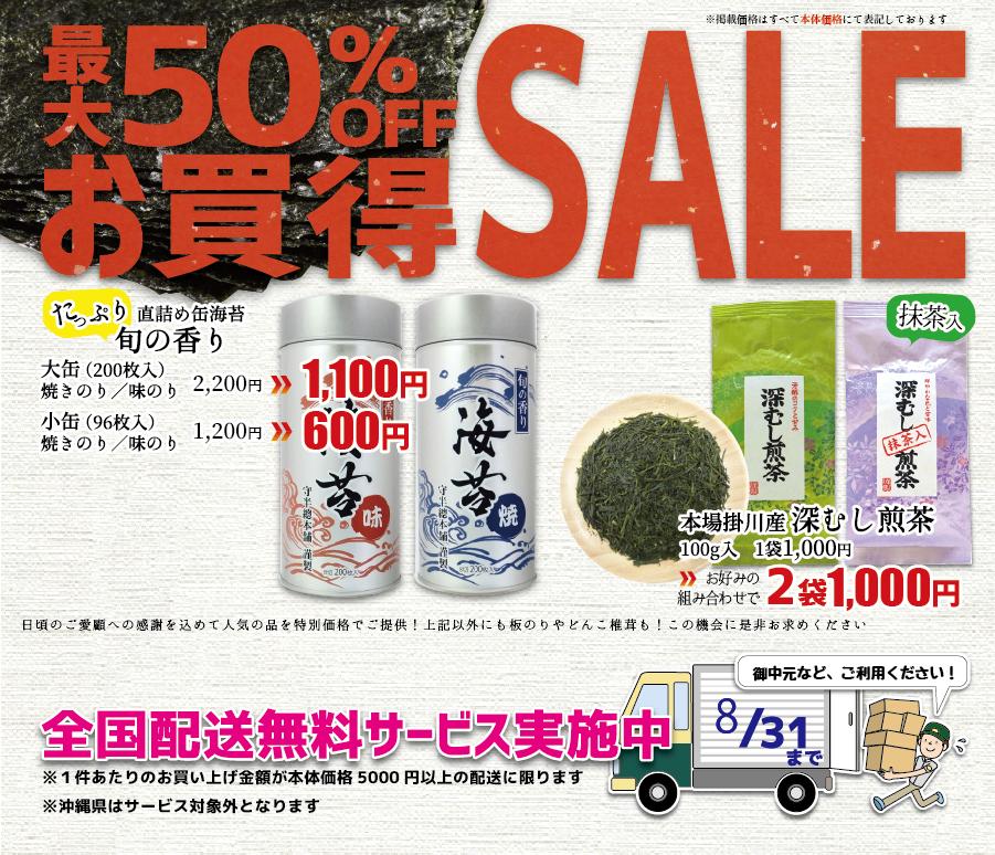 sale-summer-650-01