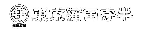 東京蒲田守半